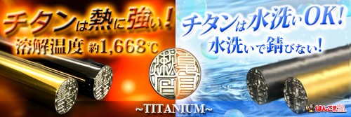 チタンは熱に強く水洗いOK