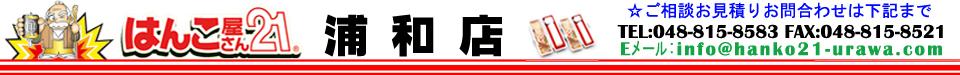 はんこ屋さん21浦和店
